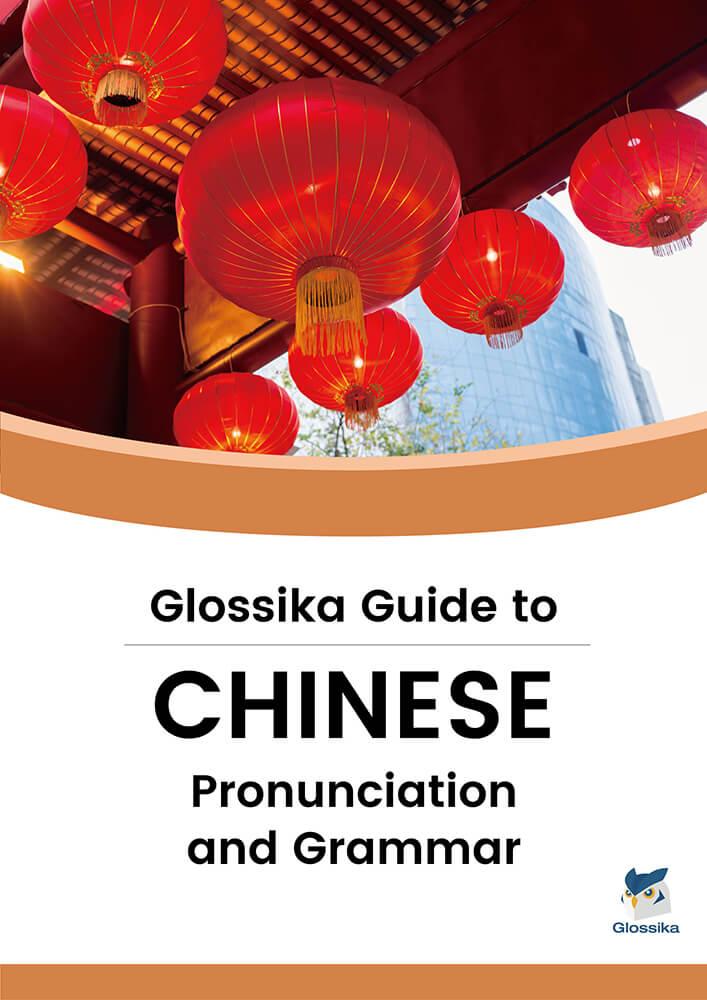 Guide Glossika de la prononciation et de la grammaire chinoises