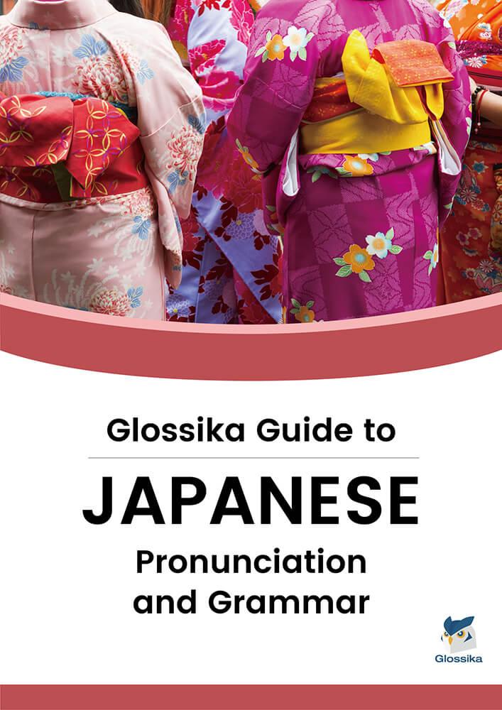 Guide Glossika de la prononciation et de la grammaire japonaises