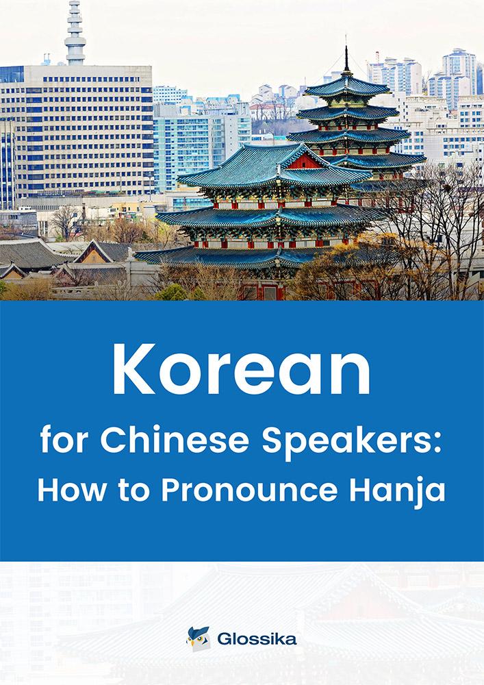 Glossika coréen pour les locuteurs chinois : Comment prononcer les hanja