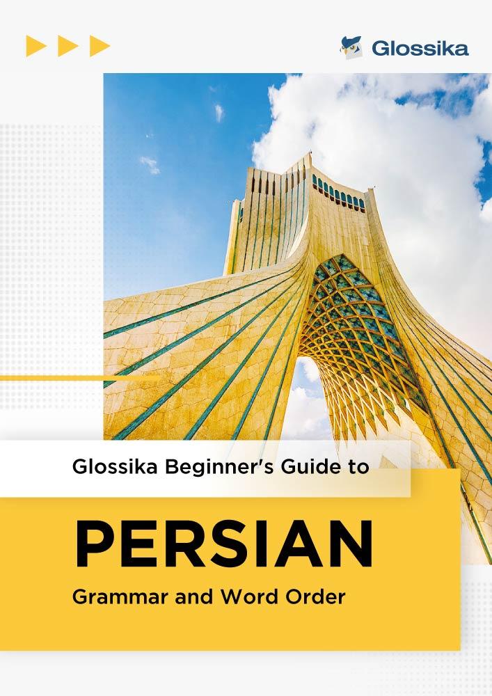 Guide Glossika pour débutants de la grammaire et de l'ordre des mots en persan