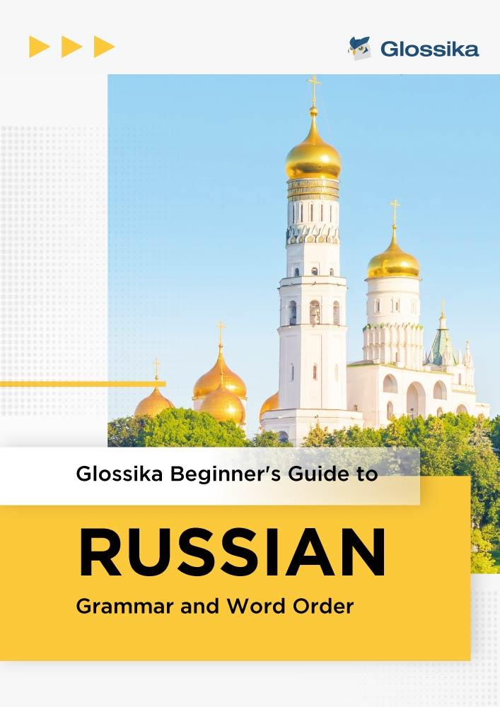 Guide Glossika pour débutants de la grammaire et de l'ordre des mots en russe