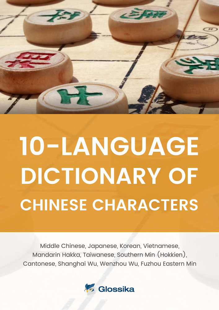 Free Download: Glossika 10-Language Dictionary of Chinese Characters
