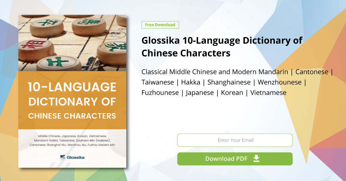 Free Download: Glossika 10-Language Dictionary of Chinese