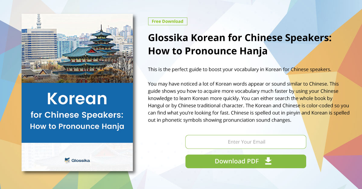 Free Download: Glossika Korean for Chinese Speakers: How to