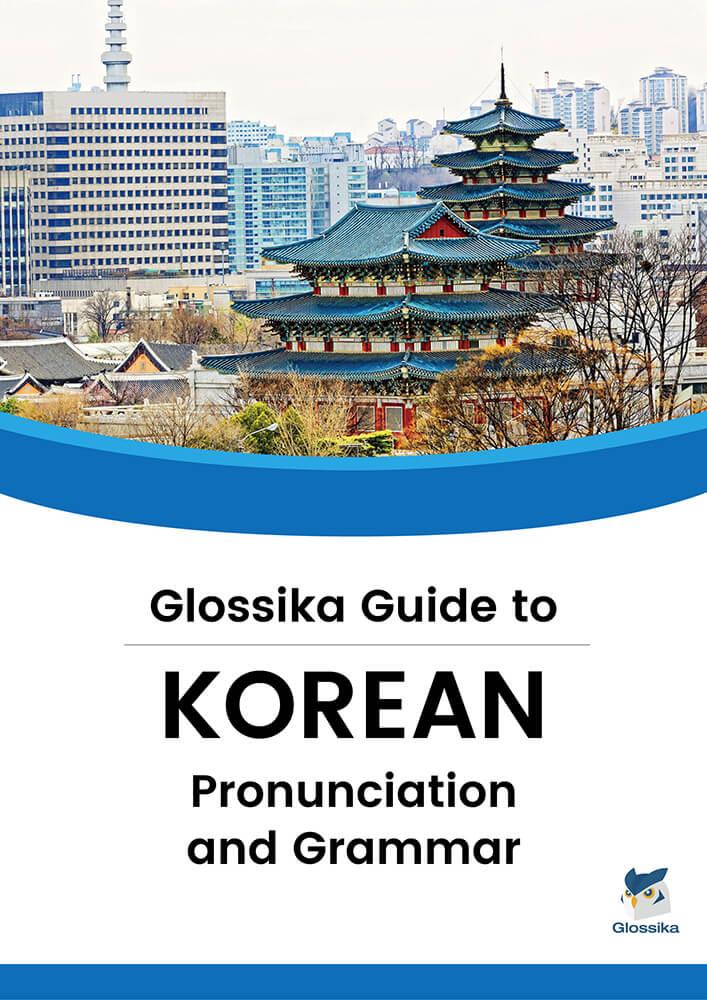 Glossika Guide to Korean Pronunciation & Grammar