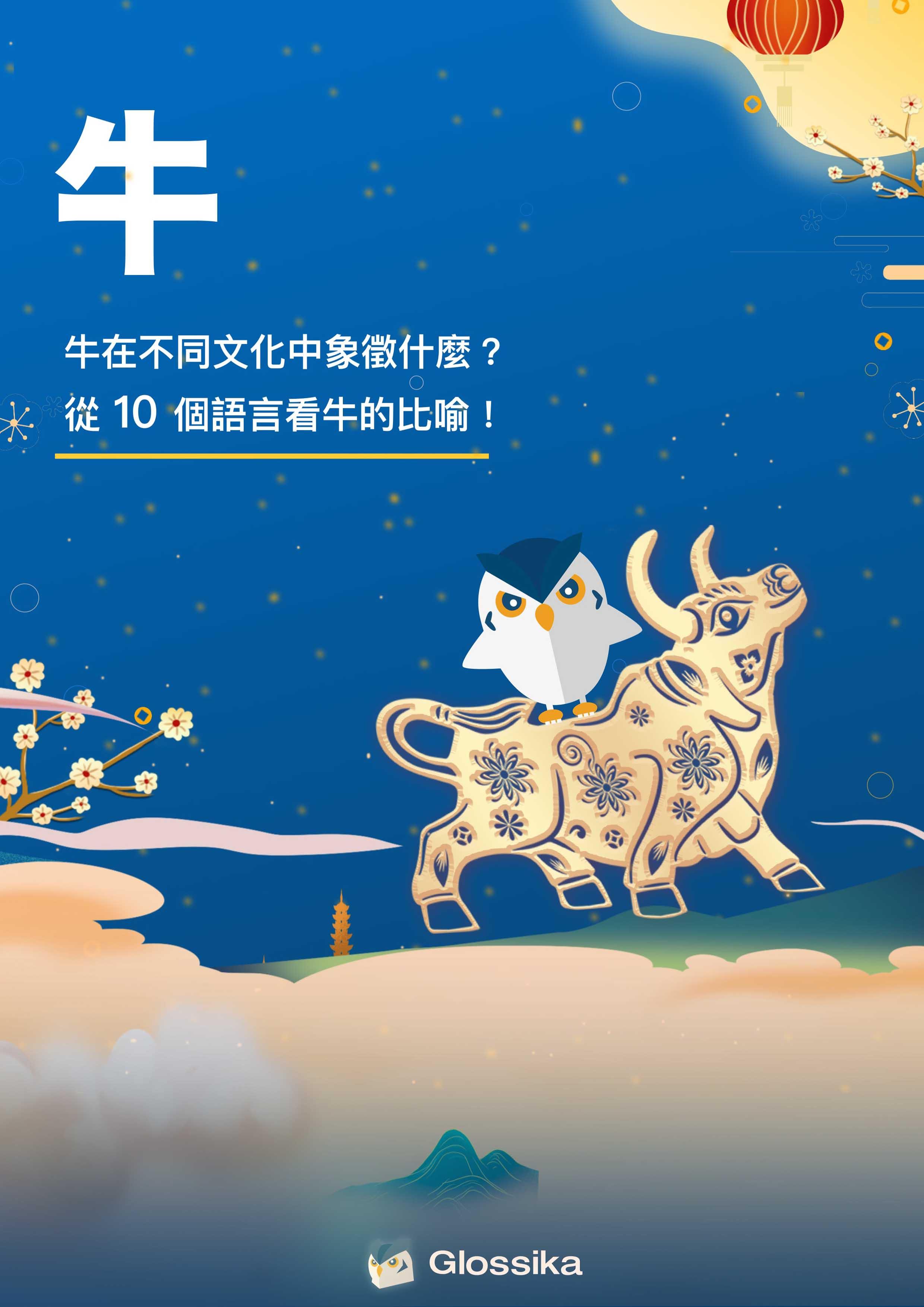 牛在不同文化中象徵什麼?從 10 個語言看牛的比喻