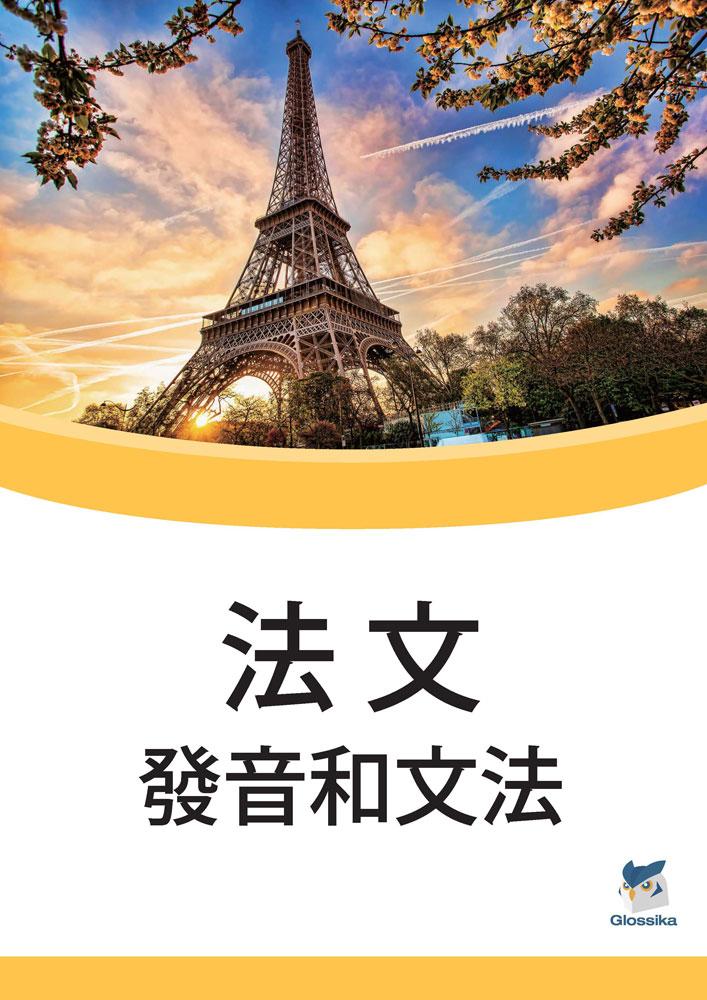 Glossika 法文的發音和文法