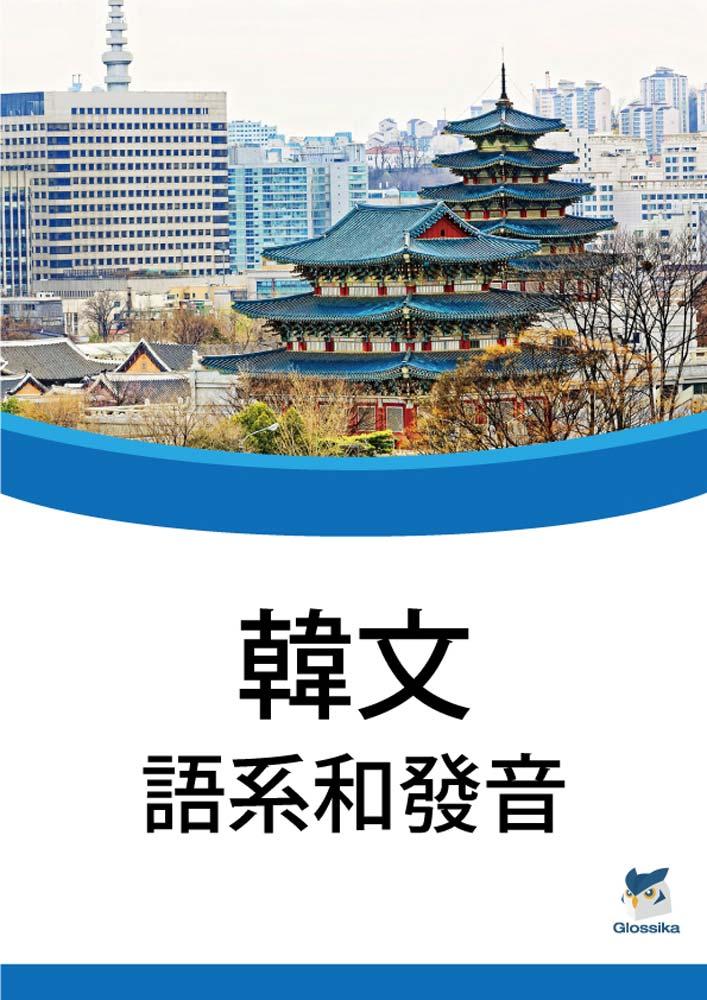 Glossika 韓文的語系和發音