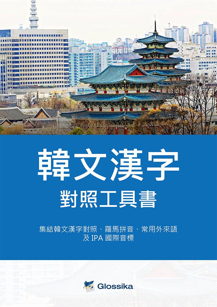 Glossika 韓文漢字對照工具書